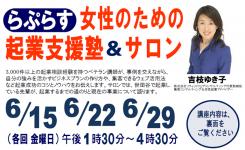東京都世田谷区女性起業塾