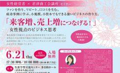千葉県君津市女性起業家パネルディスカッション