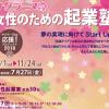 【参加者募集】東京都豊島区  『女性のための起業塾』2018年9月開講<全7回 > 参加者募集