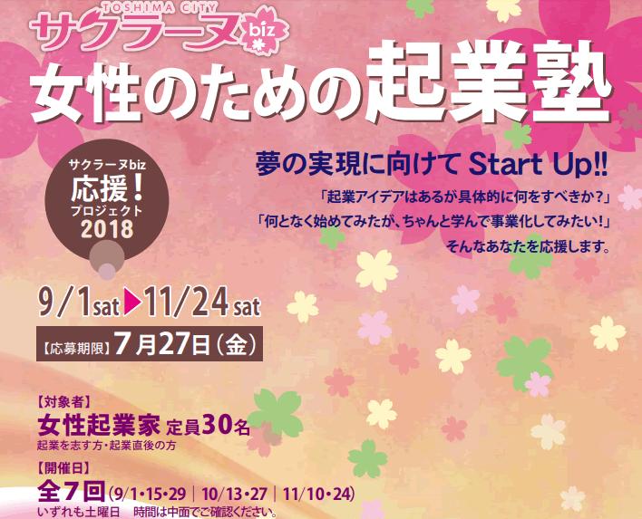 東京都豊島区女性起業塾