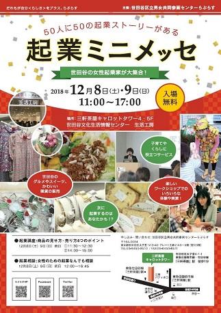 東京都世田谷区女性起業ミニメッセ
