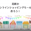 【好評のうち開催しました】徳島県女性起業家ネットワーク主催 ネットショップ「BASE勉強会」オンライン講座
