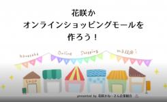 徳島県女性起業家ネットワーク花咲かねーさん企業組合