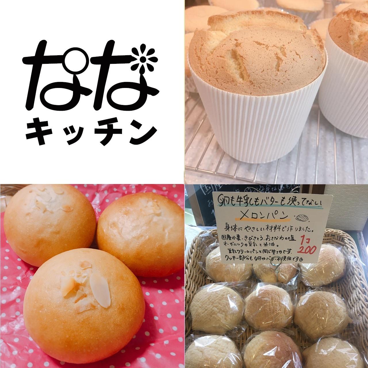 東京大塚駅パン屋&パン教室ななキッチン
