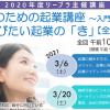 【満席】2021/3月開催<オンライン開催>全3回東京港区女性起業入門セミナー