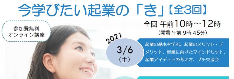 東京都港区女性起業入門セミナー