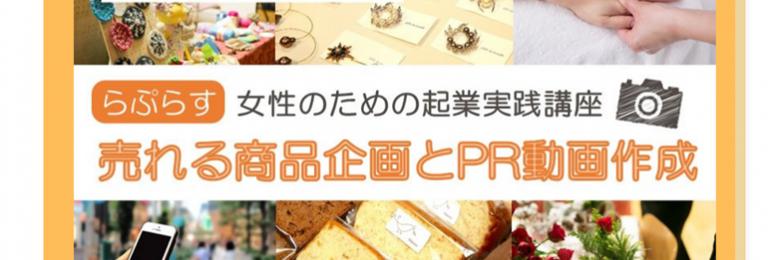 東京都世田谷区 女性起業『売れる商品企画とPR動画作成講座』