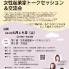 好評のうち終了しました【6/11締切 オンライン無料】2021/6/19開催 東京都豊島区・北区・荒川区 女性起業家トークセッション&交流会