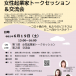 女性起業家トークセッション