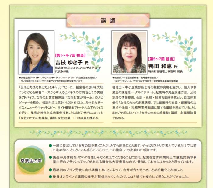 東京都豊島区女性起業塾講師