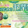 【7/20まで受付中】2021/8月開講 オンライン受講可 東京豊島区 女性のための起業塾<第7期>